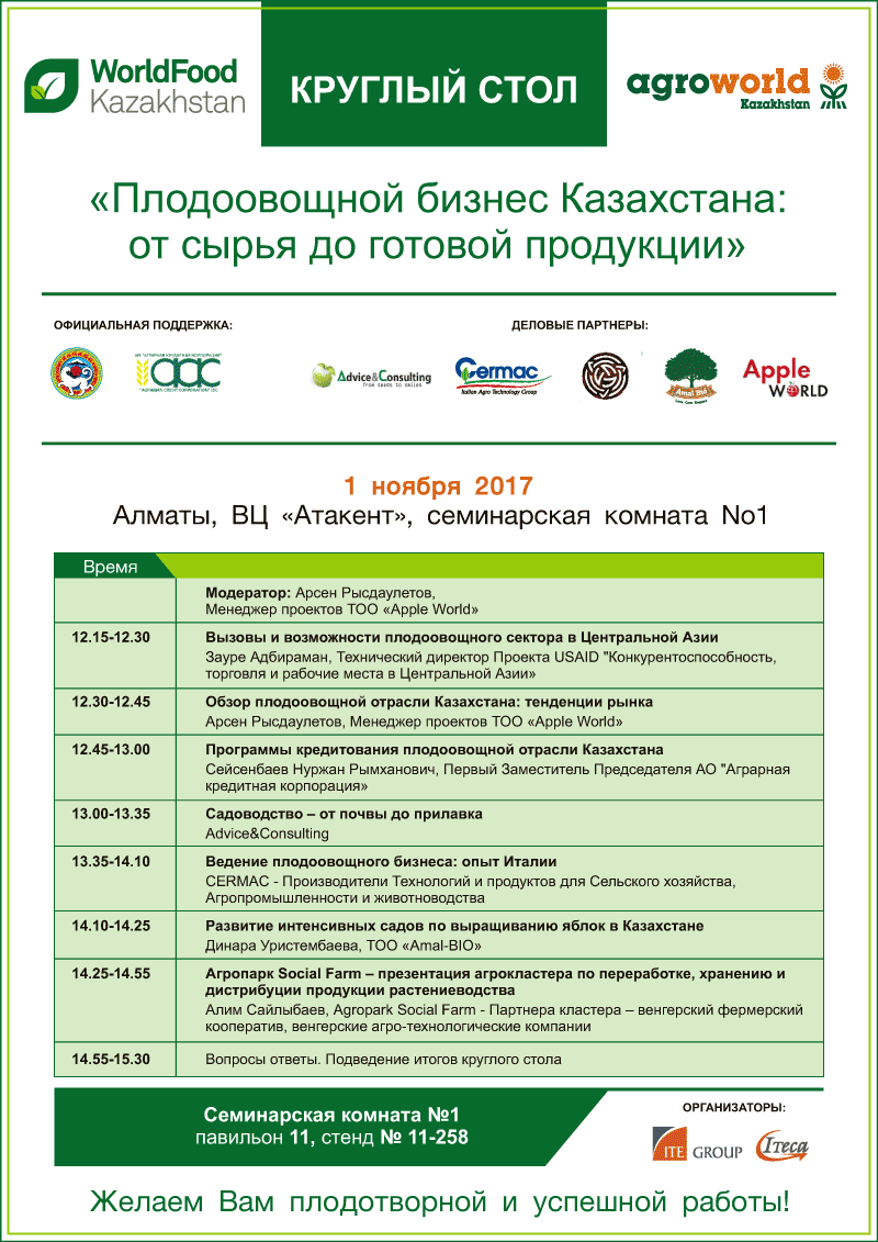 FruitVeg round table program rus